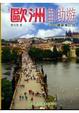 Cover of 歐洲自助遊