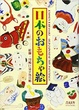 Cover of 日本のおもちゃ絵