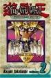 Cover of Yu-Gi-Oh!