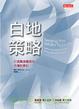 Cover of 白地策略