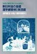 Cover of 新日本語の基礎