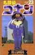 Cover of 名探偵コナン #23