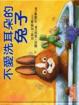 Cover of 不愛洗耳朵的兔子