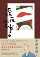 Cover of 深夜食堂 8