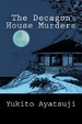 Cover of The Decagon House Murders