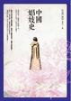 Cover of 中國娼妓史
