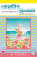 Cover of Marine Blue vol. 4