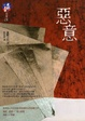 Cover of 惡意