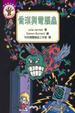 Cover of 喬琪與電腦蟲 (書+CD)