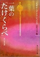 Cover of 一葉の「たけくらべ」 ビギナーズ・クラシックス 近代文学編