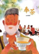 Cover of 奉茶