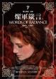 Cover of 燦軍箴言 上