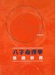 Cover of 八字命理學基礎教程