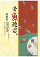 Cover of 黃魚聽雷