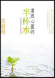 Cover of 灌溉心靈的半杯水