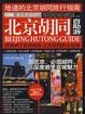Cover of 北京胡同自助游