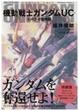 Cover of 機動戦士ガンダムUC