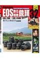 Cover of Canon EOS數位相機鏡頭完全指南