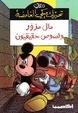 Cover of Māl muzawwar wa-luṣūs̄ ḥaqīqīyūn