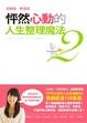 Cover of 怦然心動的人生整理魔法 2