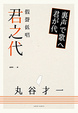 Cover of 假聲低唱君之代