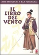 Cover of Il libro del vento