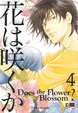 Cover of Does the Flower Blossom? vol. 4