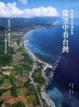 Cover of 從空中看台灣