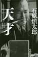 Cover of 天才