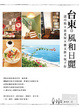 Cover of 台東。風和日麗