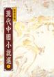 Cover of 現代中國小說選5