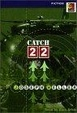 Cover of Catch 22