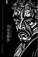 Cover of 马尔克斯传