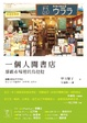 Cover of 一個人開書店