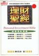 Cover of 理財聖經