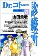 Cover of Dr.コトー診療所 23