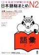 Cover of 「日本語能力試験」対策 日本語総まとめN2 語彙