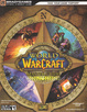 Cover of World of Warcraft - Master Guide