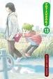 Cover of Yotsuba&!, Vol. 13