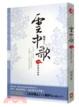 Cover of 雲中歌(卷六)