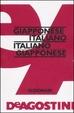 Cover of Dizionario giapponese-italiano, italiano-giapponese