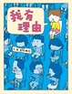 Cover of 我有理由