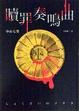 Cover of 贖罪奏鳴曲