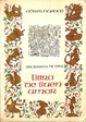 Cover of Libro De Buen Amor