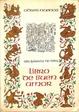 Cover of Libro De Buen Amor