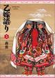 Cover of 乙嫁語り 5巻