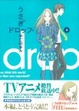 Cover of うさぎドロップ 9