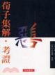 Cover of 荀子集解・考證