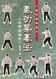Cover of 氣功築基法