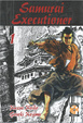 Cover of Samurai Executioner vol. 1